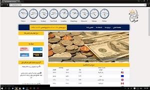 طراحی-وب-سایت-صرافی-نرخ-ارز